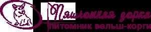 """Питомник """"Пяшчотная Зорка"""" и друзья Логотип"""